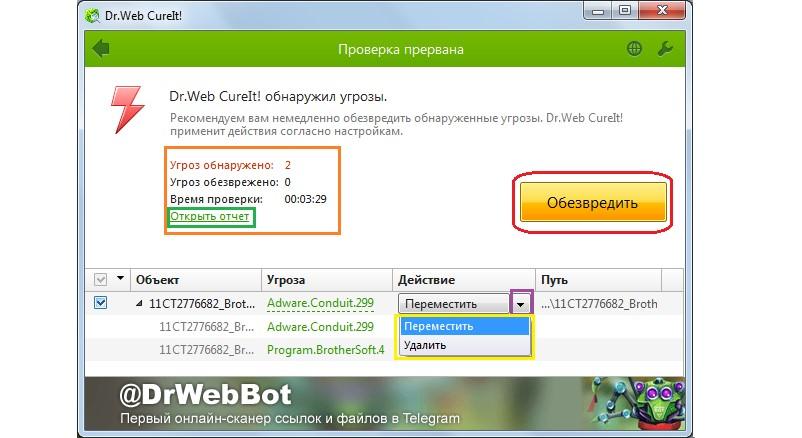 Результаты проверки компьютера программой для удаления вирусов от Dr. Web