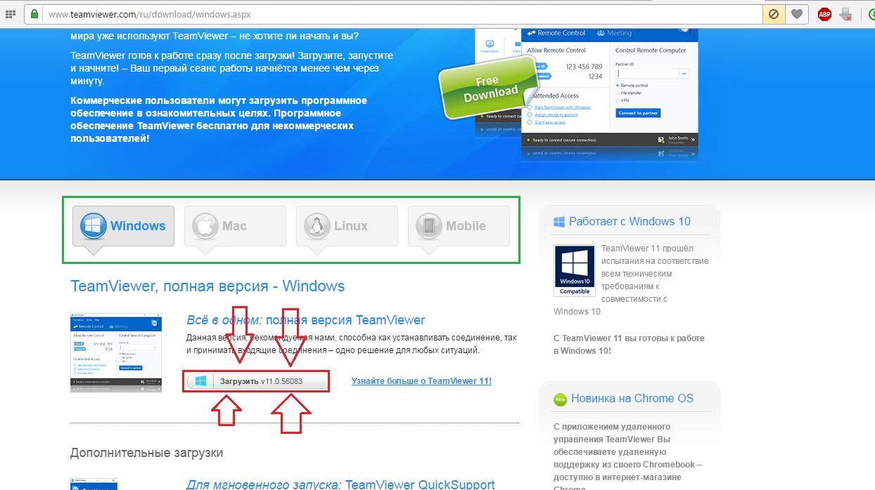 №1. Страница загрузки программы с официального сайта
