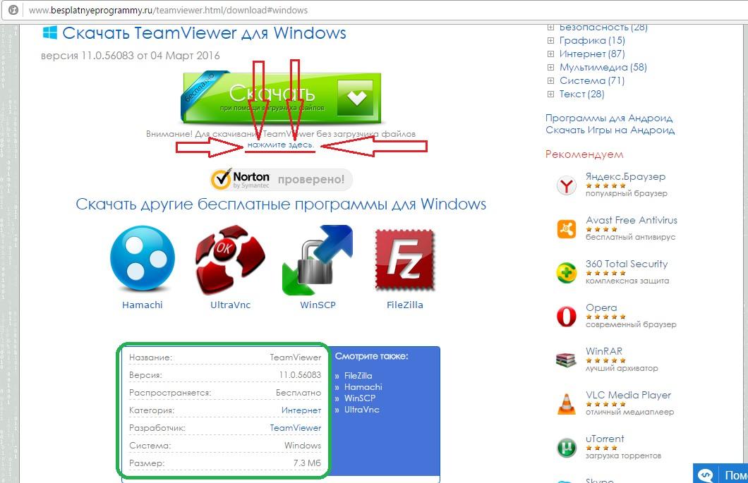 №10. Еще одна страница загрузки TeamViewer на сайте besplatnyeprogrammy.ru
