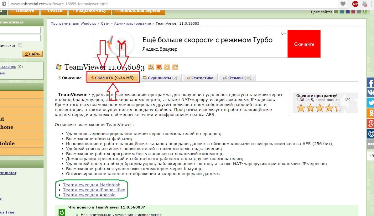 №11. Страница TeamViewer на сайте softportal.com