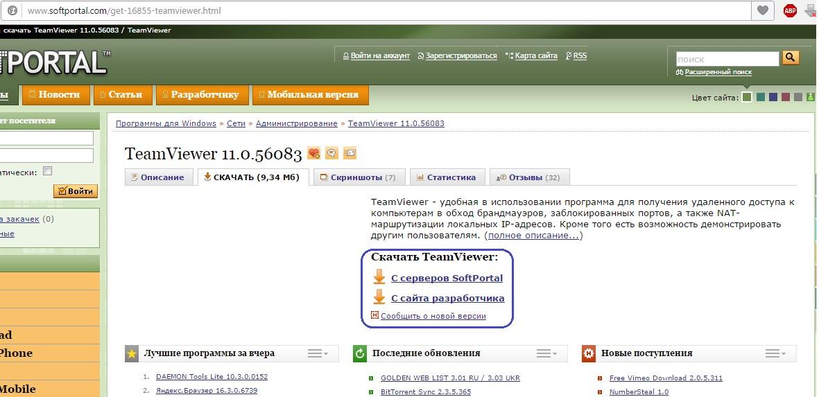 Страница загрузки TeamViewer на сайте softportal.com