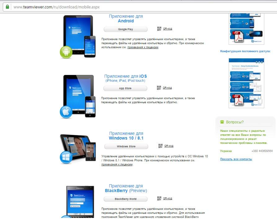 Страница загрузки TeamViewer для планшетов и смартфонов