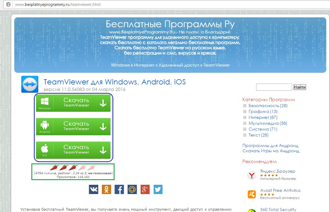 №9. Страница TeamViewer на сайте besplatnyeprogrammy.ru