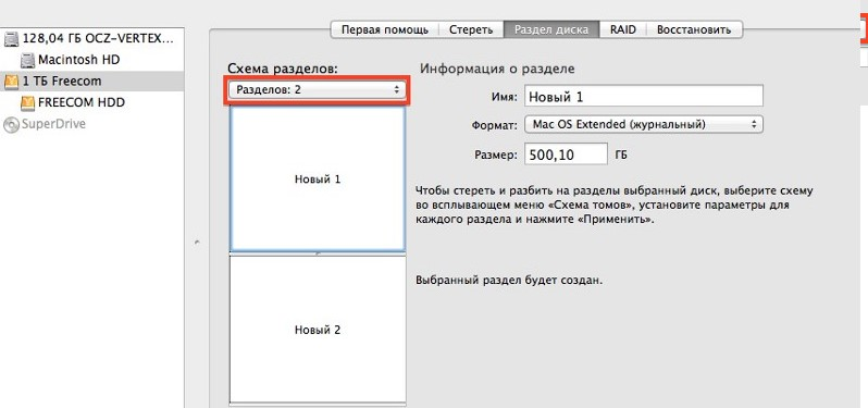 Разделение флешки на 2 части на Mac OS