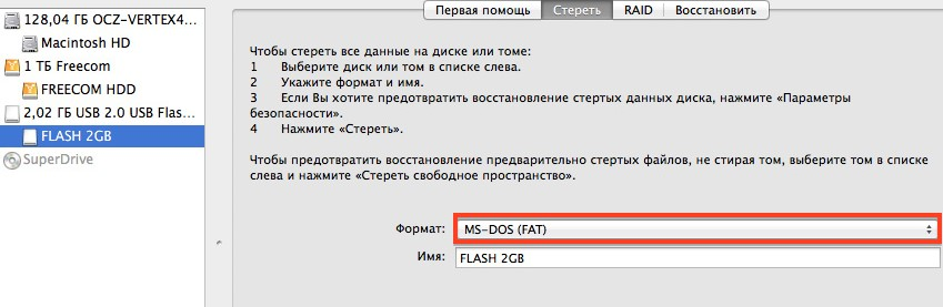 Форматирование в одном из форматов FAT на Mac OS