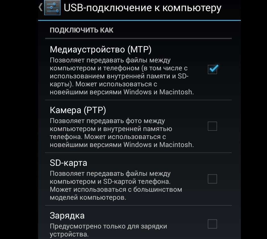 Варианты подключения телефона с OS Android к ПК через USB