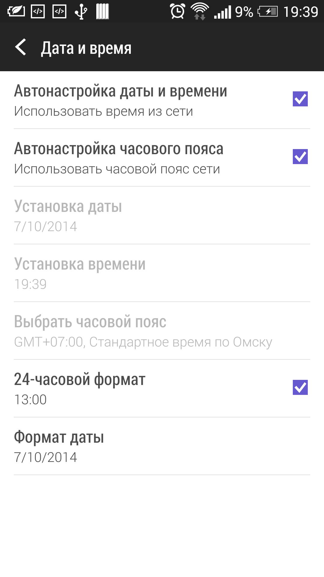 Окно изменения параметров даты