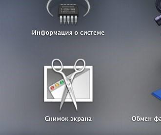 kak-sdelat-skrinshot-na-make-№5
