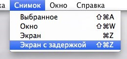 kak-sdelat-skrinshot-na-make-№6