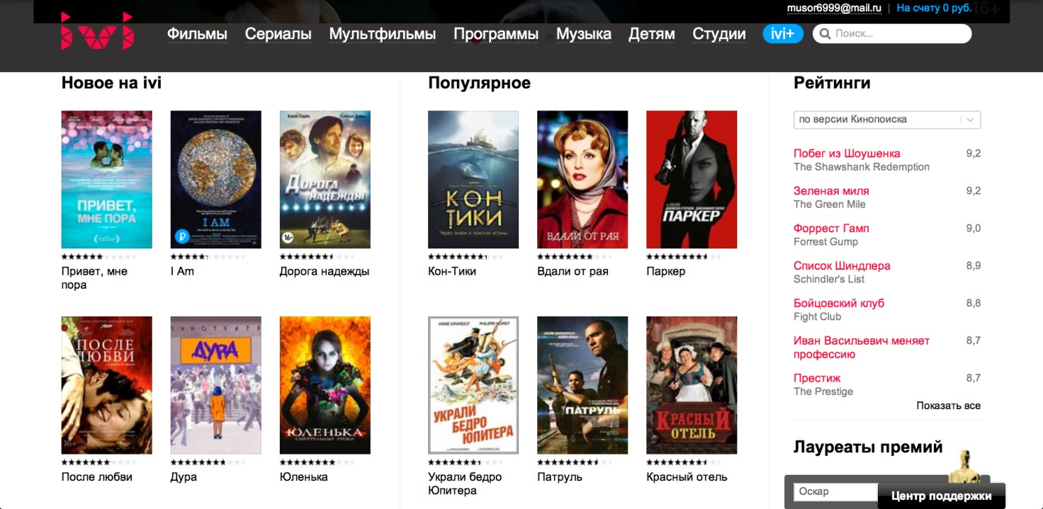 Окно сервиса ivi.ru на Смарт ТВ