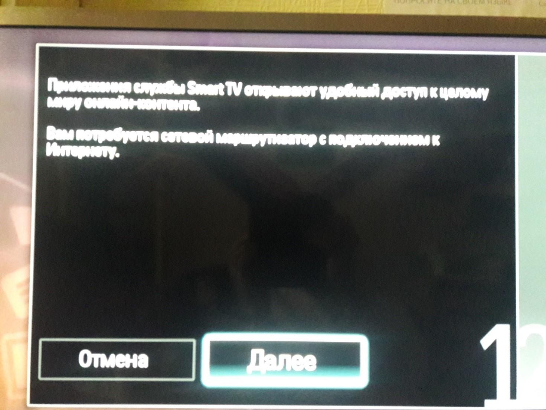 Окно запуска Smart TV на телевизоре Philips 32PFL5007H