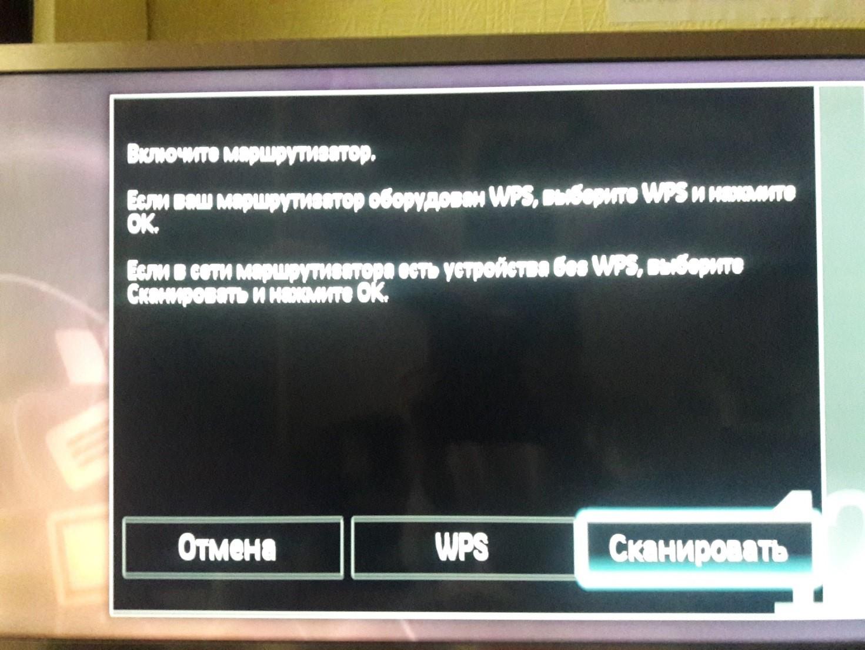 Выбор пункта сканирования wi-fi при настройке Смарт ТВ