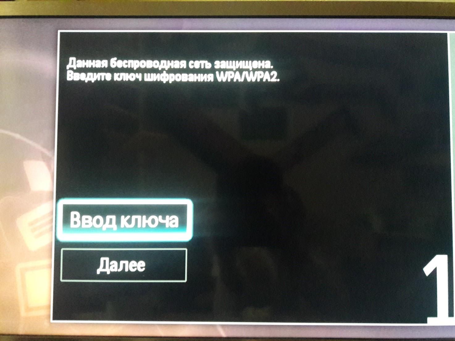 Меню Smart TV после выбора своей сети wi-fi