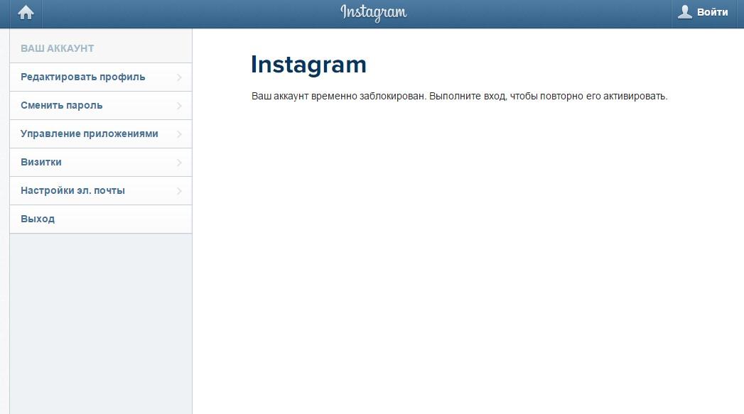 Сообщение от администраторов Инстаграм после блокировки аккаунта в этой социальной сети