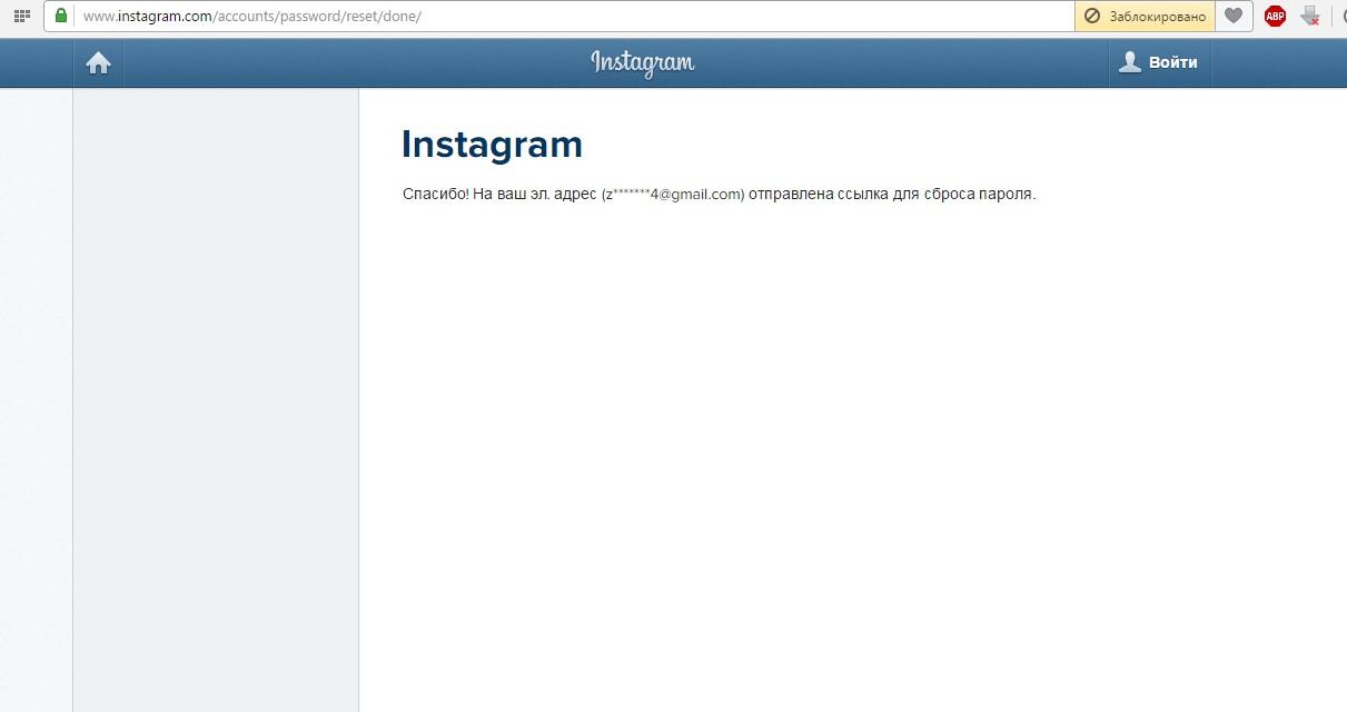 Сообщение после нажатия на кнопку «Сбросить пароль»
