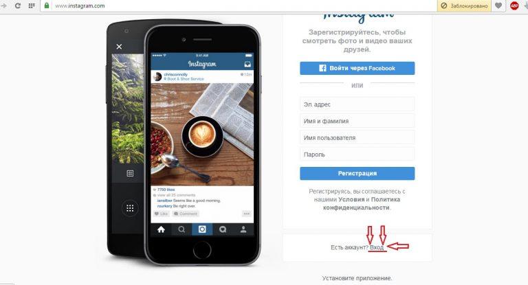 Как сделать фото в инстаграм с андроида