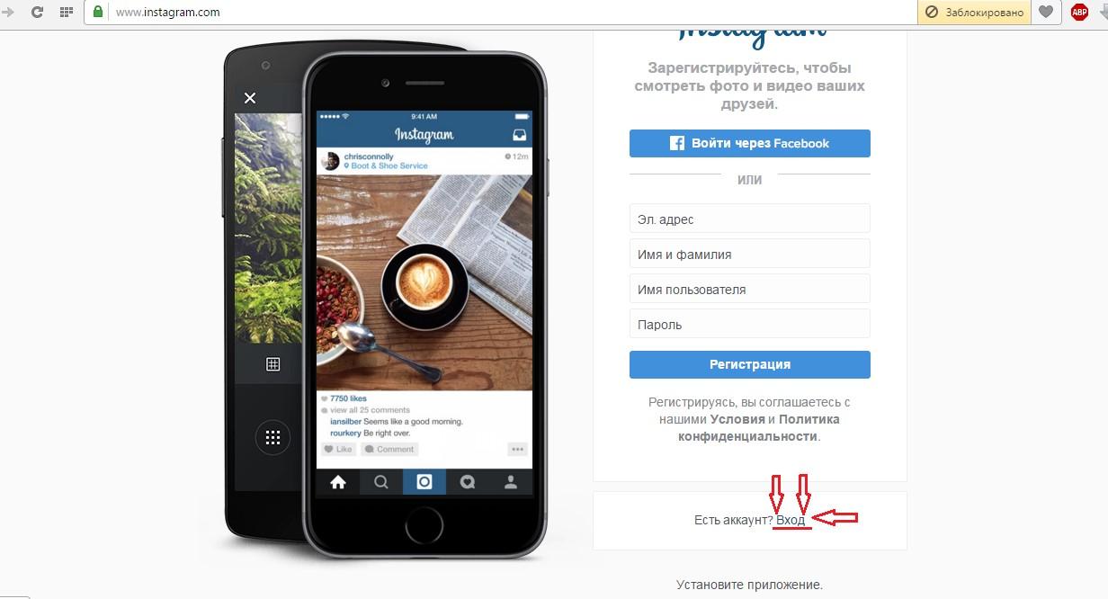 Надпись вход на странице instagram.com