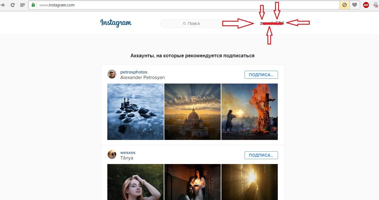 Страница в Инстаграм и надпись имени аккаунта