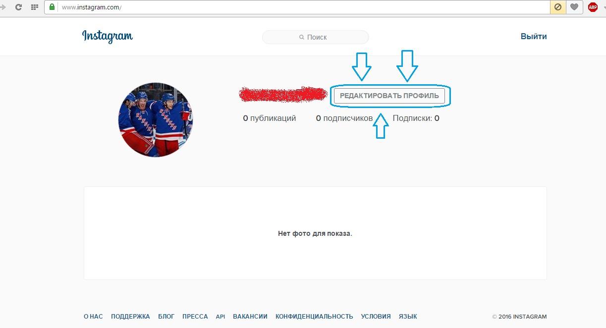 Расположение кнопки «Редактировать профиль» при переходе по надписи имени аккаунта
