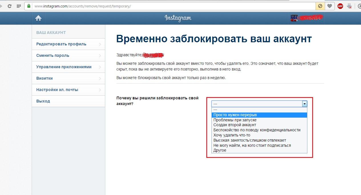 Выбор причины блокировки аккаунта в Инстраграм