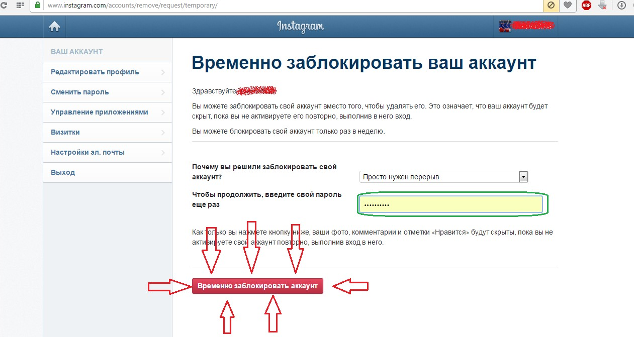 Страница временной блокировки аккаунта в Инстаграм