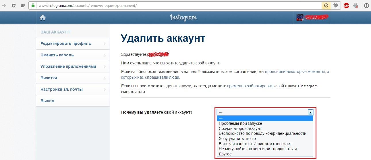 Страница удаления аккаунта в Инстаграм