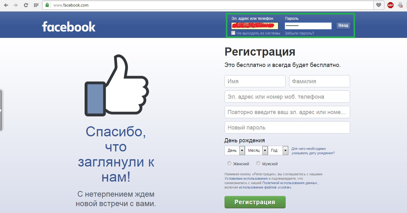 Страница социальной сети Фейсбук, где нужно вводить логин и пароль