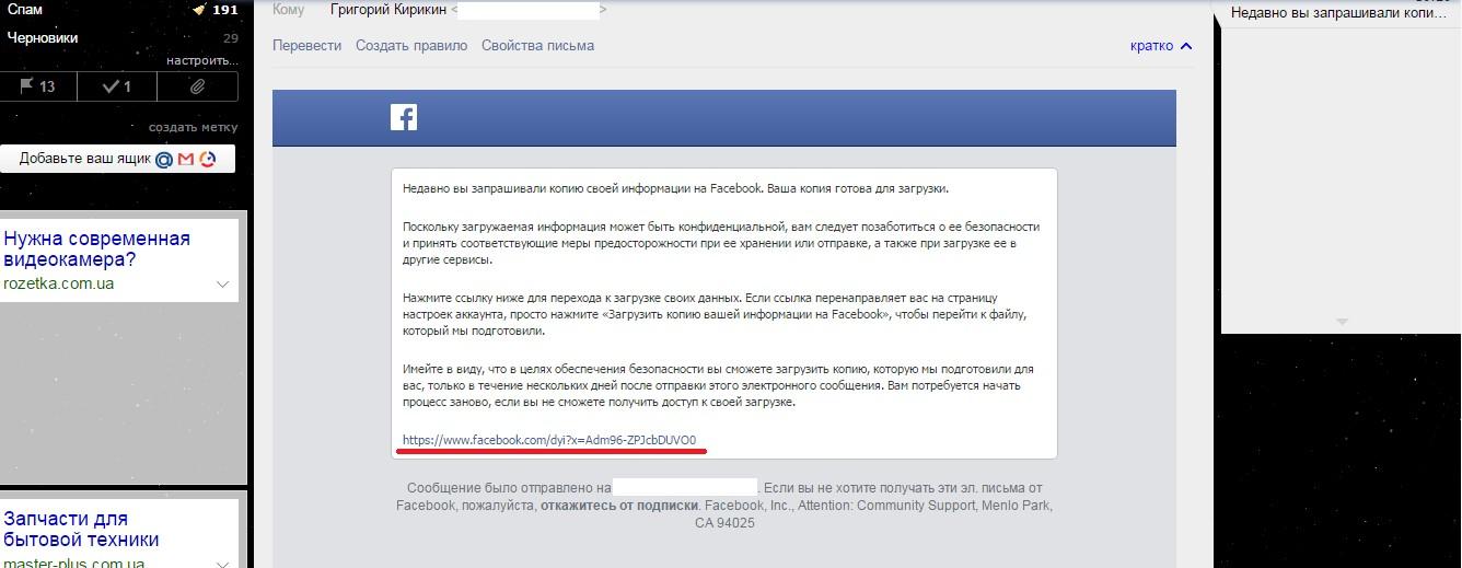 Письмо с архивом данных со страницы Фейсбук