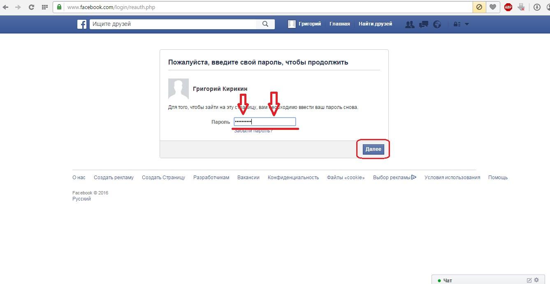 Ввод пароля при деактивации аккаунта