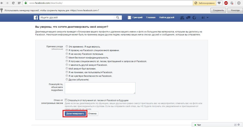 Страница с объяснением причины деактивации аккаунта на Фейсбук