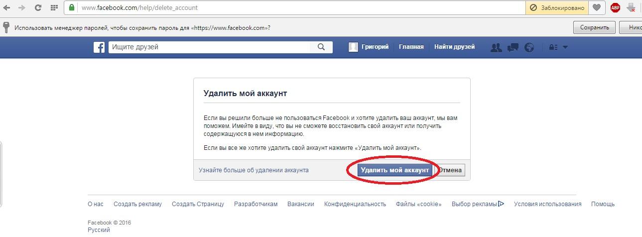 Страница удаления аккаутна в Фейсбук