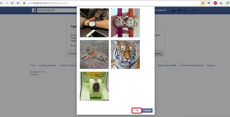 Кнопка «ОК» на странице удаления аккаунта в Фейсбук