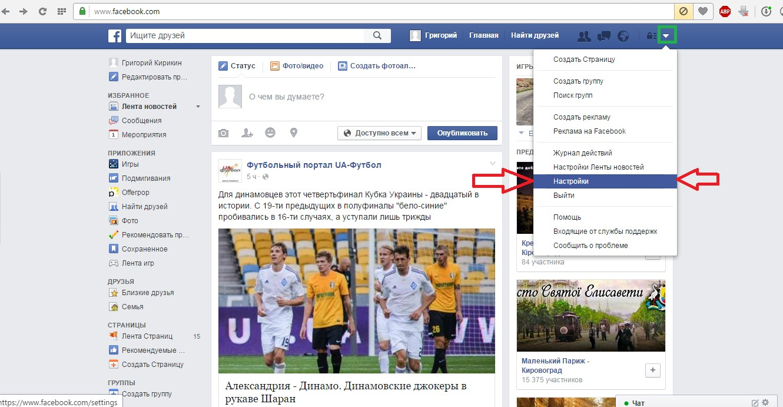 Пункт «Настройки» на странице аккаунта Фейсбук
