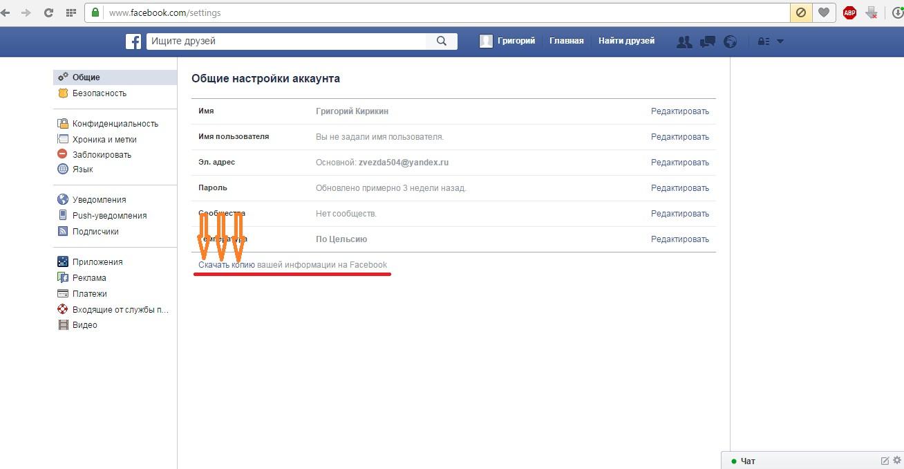 Пункт «Скачать копию» на странице настроек аккаунта Фейсбук