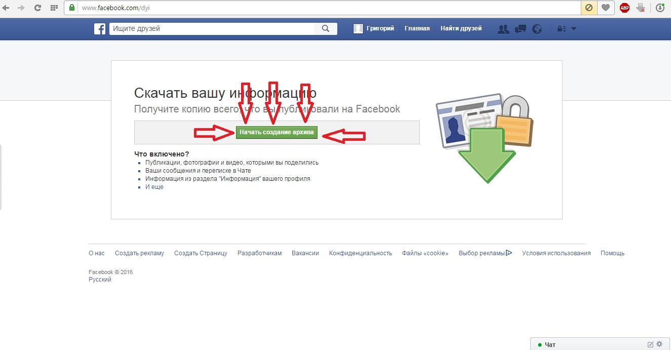 Страница архивации данных со страницы аккаунта Фейсбук