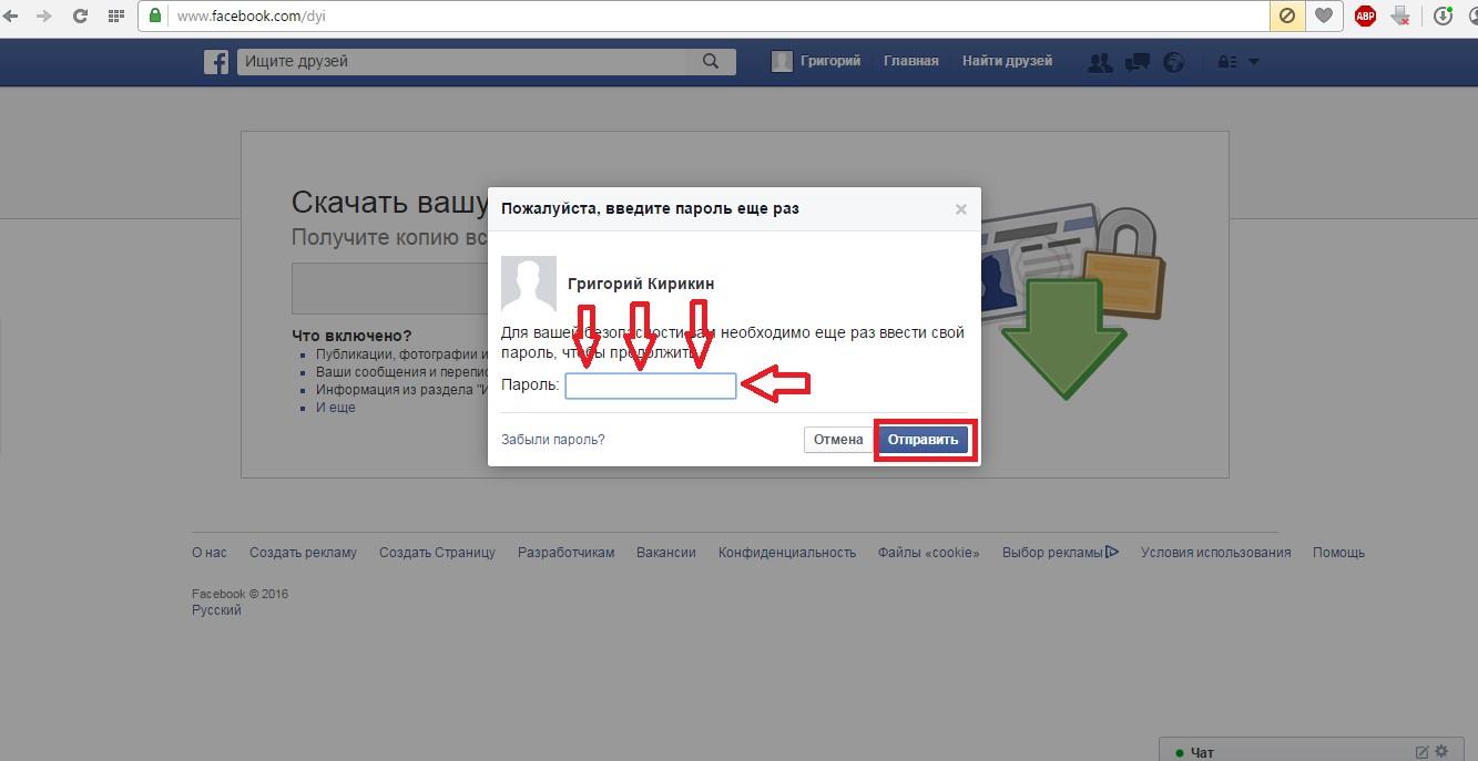 Страница ввода пароля при архивации данных страницы Фейсбук