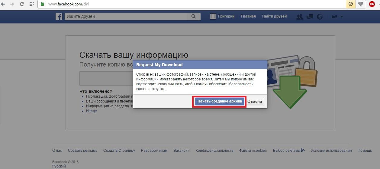 Подтверждение создания архива с данными страницы Фейсбук
