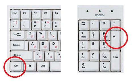 Комбинация клавиш для изменения размера экрана только с помощью клавиатуры