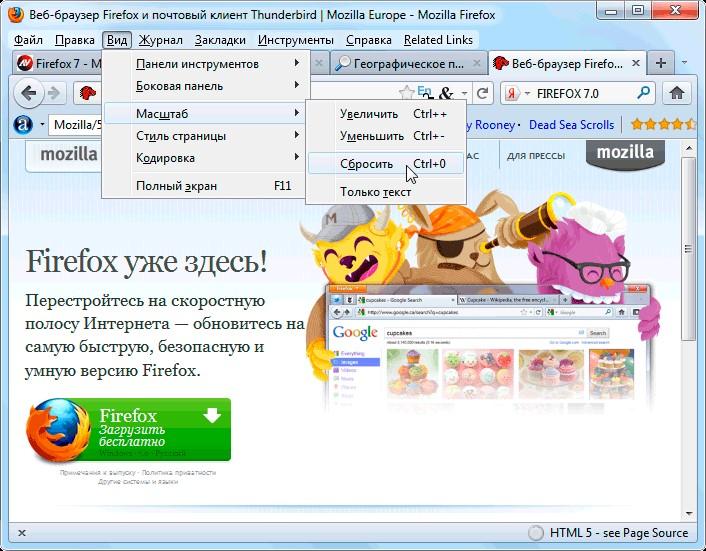 Масштабирование в браузере