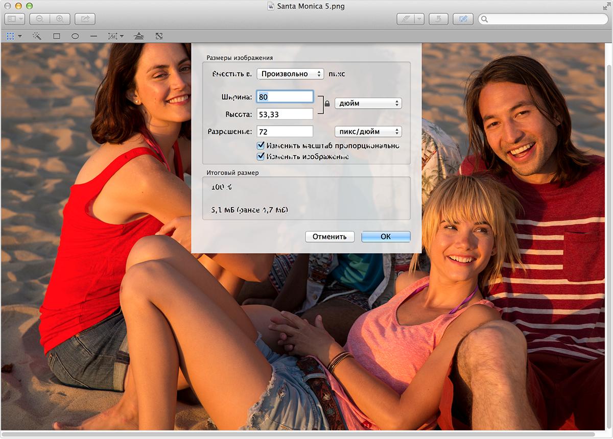 Изменение размера фото в программе iPhoto
