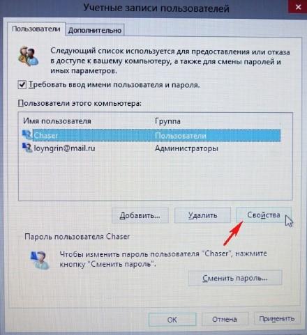 Окно добавление пользователя
