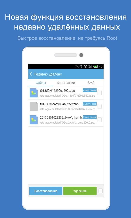 Программа для восстановления файлов андроид скачать