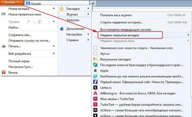 kak-vosstanovit-zakrytuyu-vkladku-№11-650x398