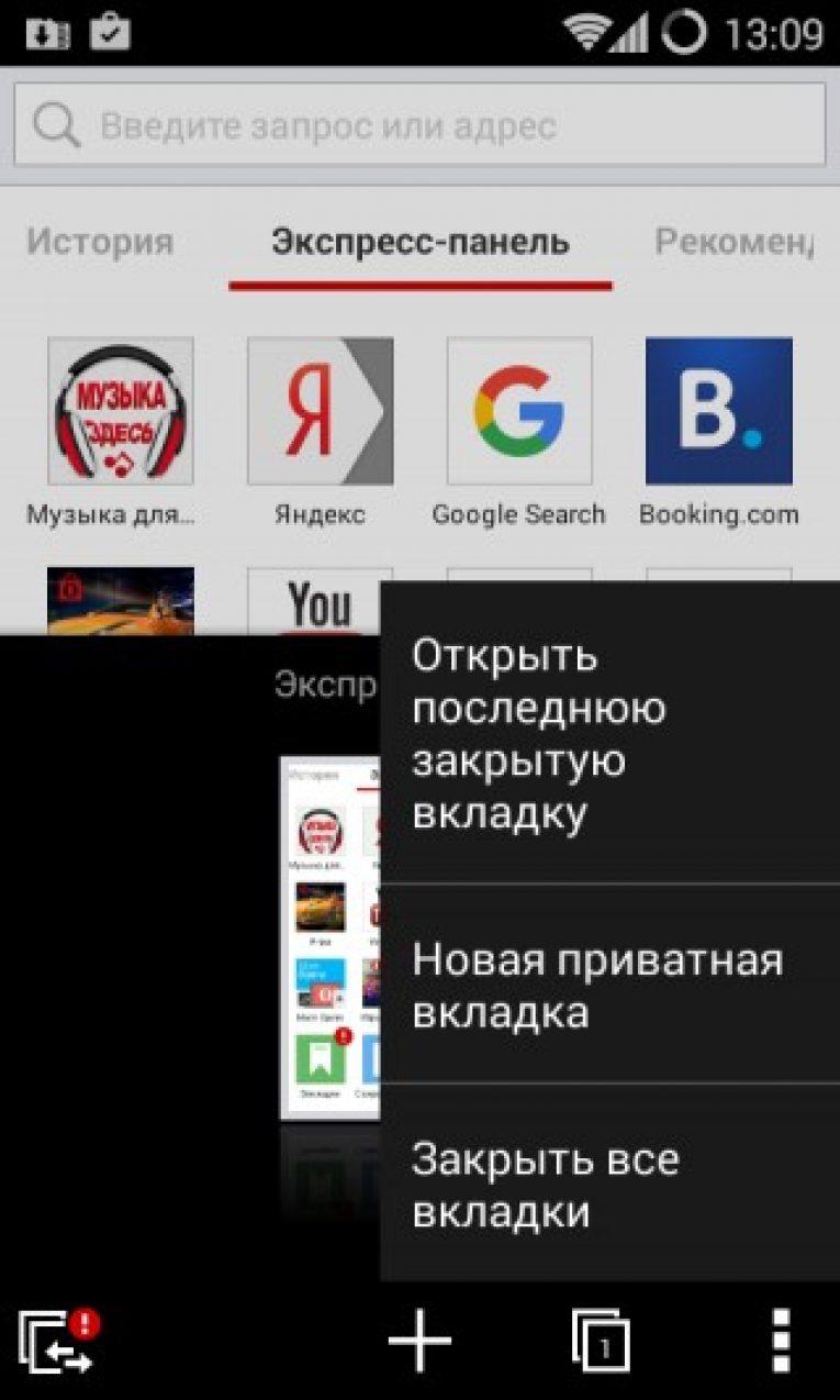 Как Востановить Приставки Андроид