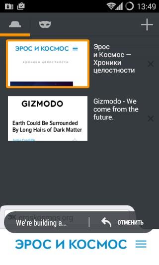 как посмотреть открытые вкладки на андроиде