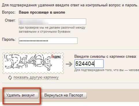 kak_pochitat_pochty_na_yandex_ (4)