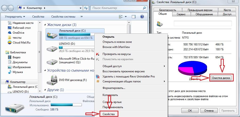 «Очистка диска» через «Мой компьютер»«Очистка диска» через «Мой компьютер»