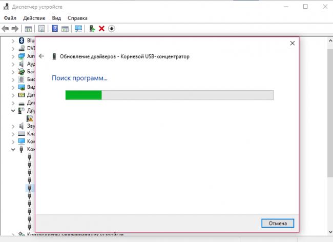 Процесс автоматического поиска и установки драйверного программного обеспечения для устройства