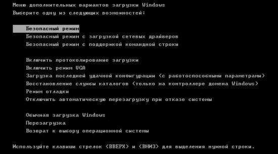 Окно дополнительных вариантов загрузки операционной системы Виндоус