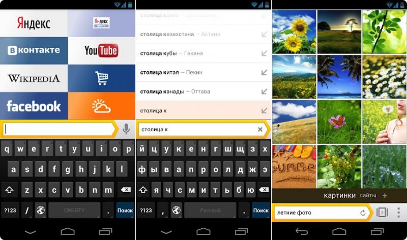 Отечественный браузер Яндекс оптимизирован для смартфонов